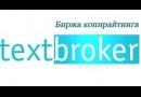ТекстБрокер - контент-сервис