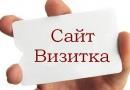 Сайт- визитка для компании