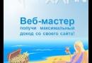 Биржа ссылок - Xap.ru