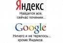 Яндекс против Гугла. Личное мнение