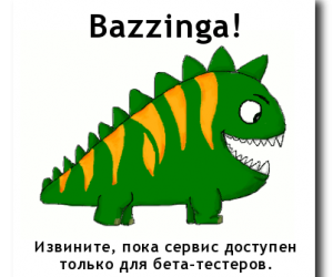 Баззинга, Bazzinga