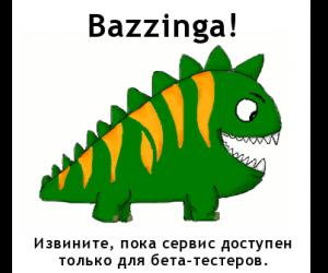 Баззинга