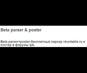 Beta parser & poster - парсер vkontakte.ru