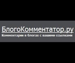 БлогоКомментатор - Комментарии в блога