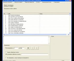 Программа автоматическая регистрация в каталогах