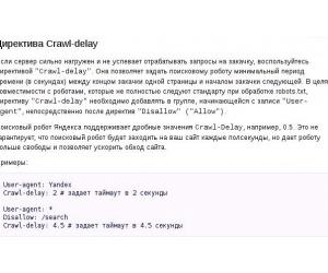Директива Crawl-delay