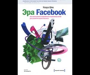 Эра Facebook
