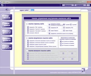E'RIDA inner -  Анализатор внутренних страниц и ссылок