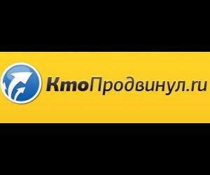 Кто продвинул.ру