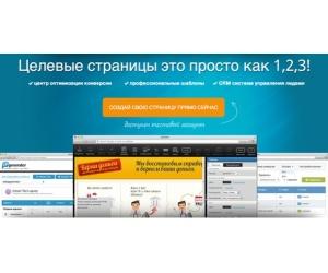 генератор одностраничных сайтов
