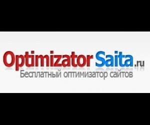 оптимизатор сайта