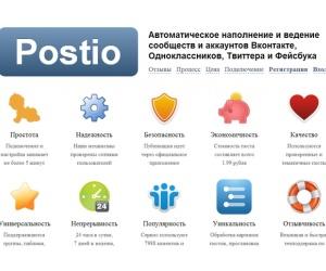 Postio - Автоматическое наполнение и ведение сообществ и аккаунтов