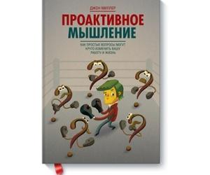 """Новая книга """"Проактивное мышление"""""""