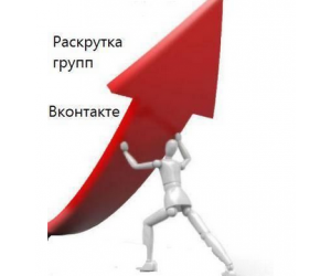 Простая раскрутка группы Вконтакте