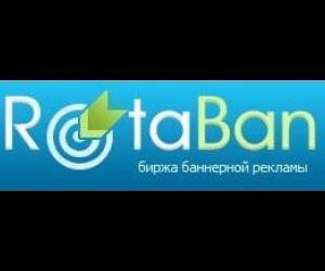 Rotaban - биржа баннерной рекламы