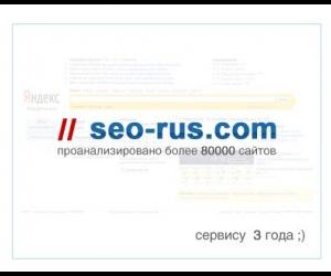 SEO-RUS.com - оценка сайта