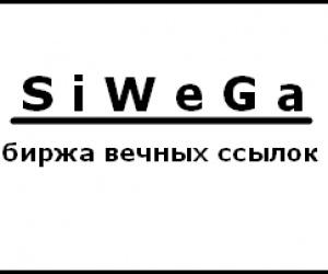 SiWeGa