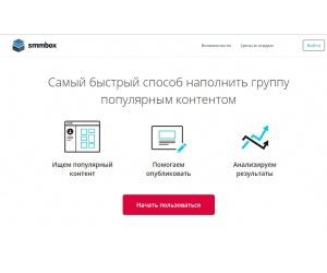 SmmBox – автоматический постинг лучшего во Вконтакте