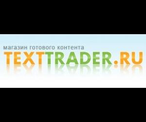 Texttrader - магазин готового контента