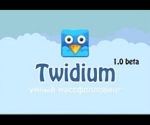 Twidium