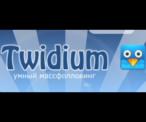 Twidium массфолловинг