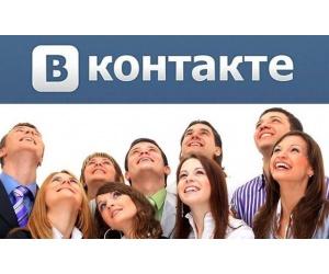 Как раскрутить личную страничку в Вконтакте
