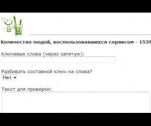 сервис для копирайтеров