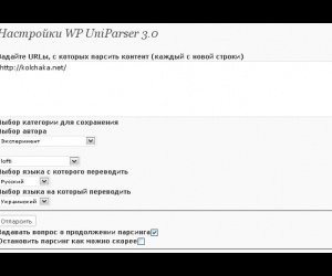 WP UniParser 3.0